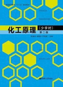 """化工原理(少学时)(第2版)/普通高等教育""""十二五""""规划教材"""