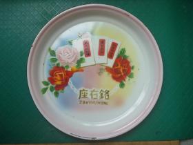"""文革精品:稀见的""""老三篇""""座右铭*1968年12月天津市搪瓷厂生产的新港牌*《搪瓷盘》*一只*精美品佳"""