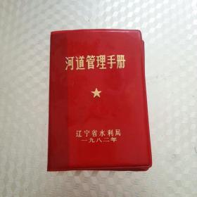 河道管理手册