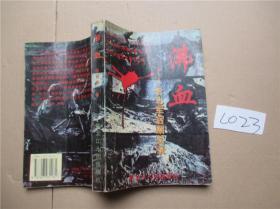 沸血:东北军后期实录 张百如 著
