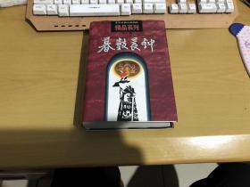 暮鼓晨钟:少年康熙 北京长篇小说创作精品系列 精装一版一印1000册 品相好