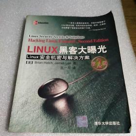 LINUX黑客大曝光(第2版)