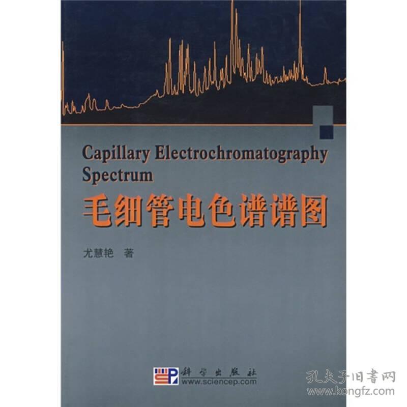 9787030205971-xg-毛细管电色谱谱图