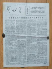 文革4开小字报《惊回首》【霍士廉是反革命经济主义的狂热鼓吹者】
