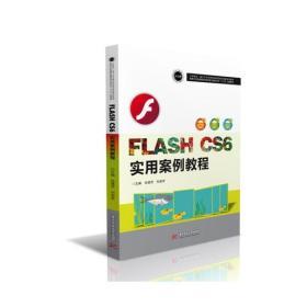 Flash CS6 实用案例教程