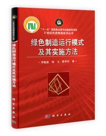 21世纪先进制造技术丛书:绿色制造运行模式及其实施方法
