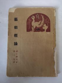民国34年版 《 艺术概论》丰子恺 译,没有版权与后封面,内容完整