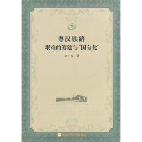 """粤汉铁路艰难的筹建与""""国有化"""""""