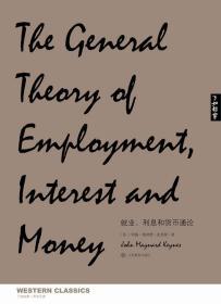 了如指掌·西学正典:就业、利息和货币通论