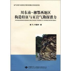 【正版】川东南-湘鄂西地区构造特征与页岩气勘探潜力 杨飞,叶建中著