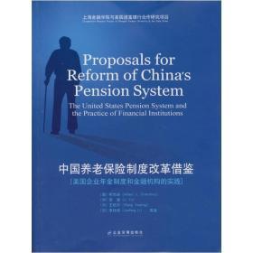 中国养老保险制度改革借鉴