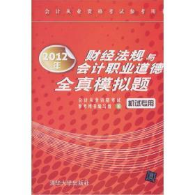 2012年财经法规与会计职业道德全真模拟题