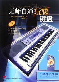 无师自通玩转键盘(附CD一张)