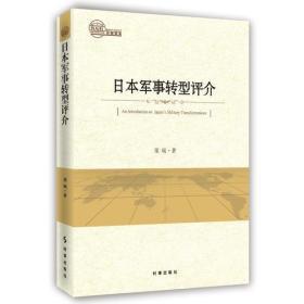 日本军事转型评介
