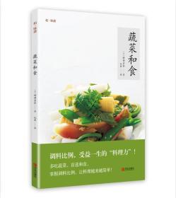 正版现货 蔬菜和食出版日期:2017-07印刷日期:2017-7印次:1/1