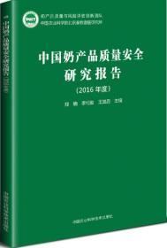 现货-中国奶牛产品质量安全研究报告.2016年度