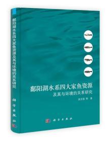 鄱阳湖水系四大家鱼资源及其与环境的关系研究