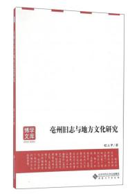 亳州旧志与地方文化研究/博学文库