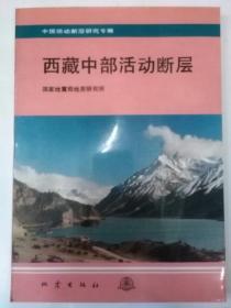 西藏中部活动断层