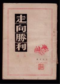 十七年文学《  走向胜利》 1950年一版一印