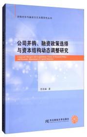 正版】公司并购、融资政策选择与资本结构动态调整研究