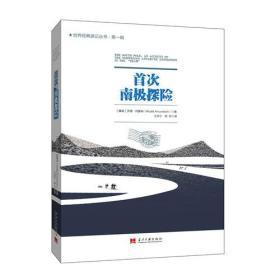 首次南极探险(世界经典游记丛书·第1辑)