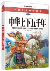 中国少儿必读金典:中华上下五千年(彩色金装大全)(学生版)