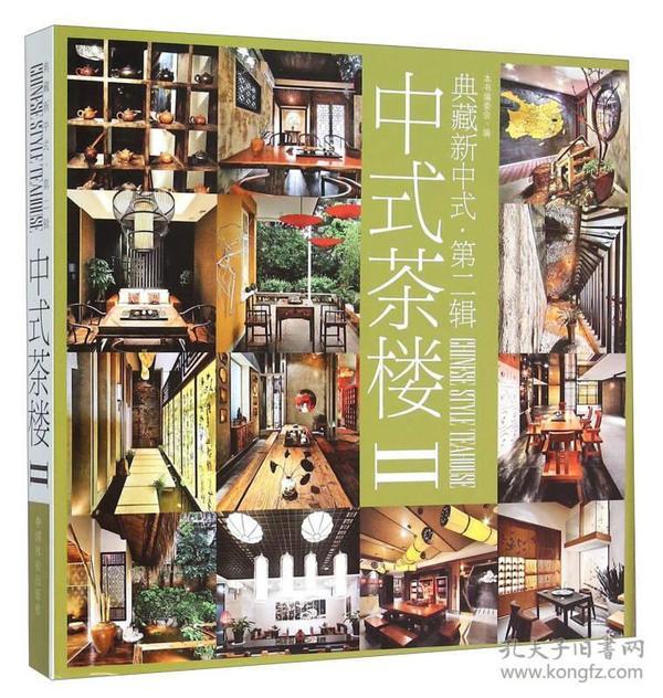 典藏新中式:第贰辑:Ⅱ:中式茶楼
