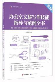 新编办公室文秘写作技能指导与范例全书