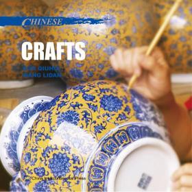 中国文化系列丛书:中国文化·工艺(英文版)