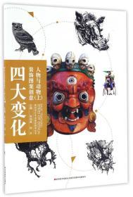 四大变化装饰图案创意:上:人物与动物