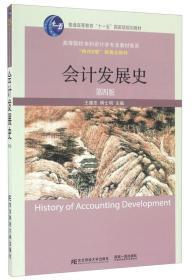 会计发展史(第四版)王建忠9787565424281东北财经大学出版社