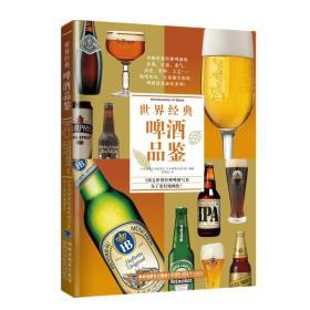 送书签cs-9787533549121-世界经典啤酒品鉴
