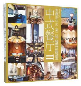 典藏新中式:第贰辑:Ⅱ:中式餐厅