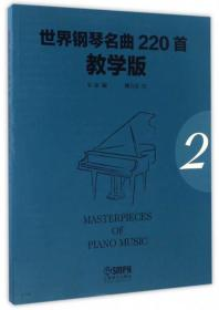 世界钢琴名曲220首·教学版(第2册)