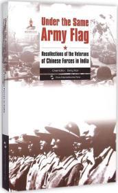 历史不容忘记:纪念世界反法西斯战争胜利70周年-在同一面战旗下:中国驻印军老兵口述实录(英)