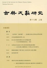 古典文献研究(第十七辑上卷)