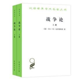 汉译世界学术名著丛书:战争论(上下册)9787100120401(127-6-2)
