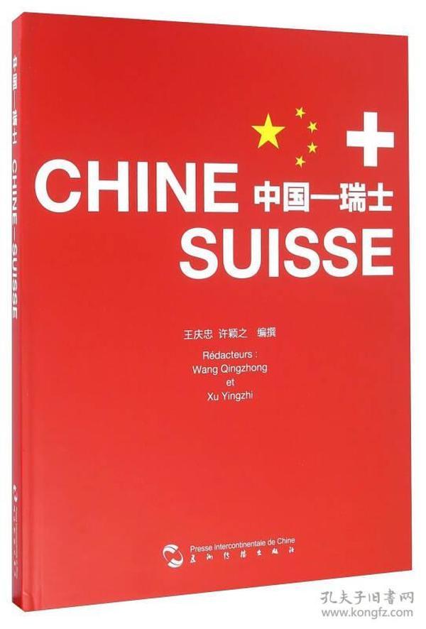 中国 瑞士