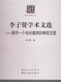 云南文库`学术名家文丛:李子贤学术文选-探寻一个尚未崩溃的神话王国