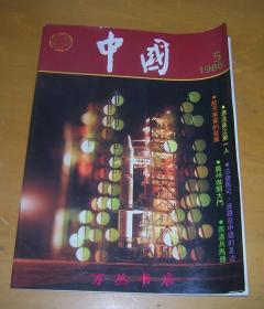 中国画报(1986年第5期 总第455期)