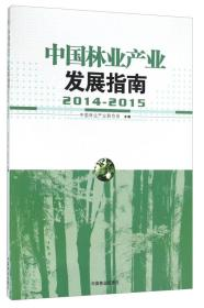 中国林业产业发展指南:2014-2015