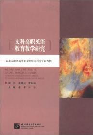文科高职英语教育教学研究:以北京地区高等职业院校文科类专业为例