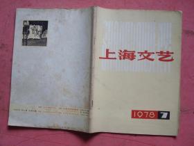 1978年《上海文艺》(7)【稀缺本】