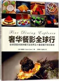 奢华餐影全球行 全球顶级米其林餐厅及世界五十最佳餐厅探访食录(精装)