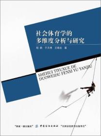 社会体育学的多维度分析与研究