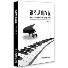 钢琴基础教程 专著 Basic course for the piano 本书编写组编 eng gang qin ji chu jiao che