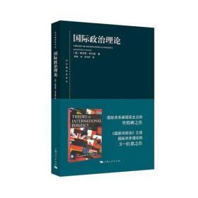 国际政治理论(东方编译所译丛)