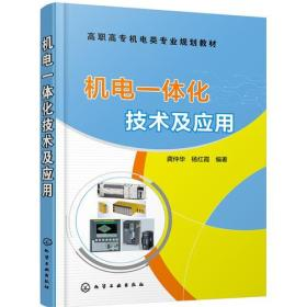 机电一体化技术及应用