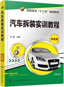 汽车拆装实训教程 (双色版)_9787122323392